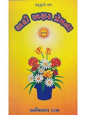 Adhi Akshar Premna (Gujarati)