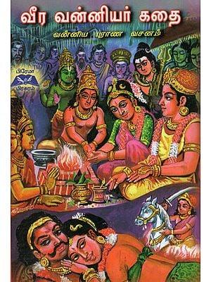 History of Vanniya Tribe in Dialogue (Tamil)
