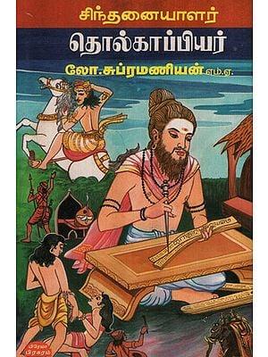 Tholkappiyar in Tamil