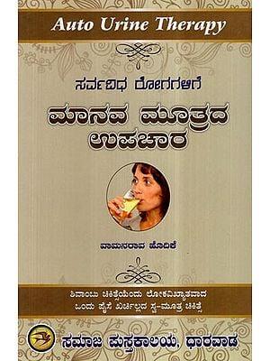 Manava Mutrada Upachar (Kannada)