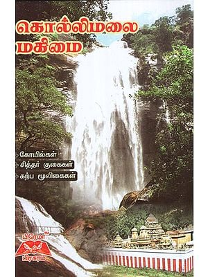 Importance of Kolli Mountains in Temple