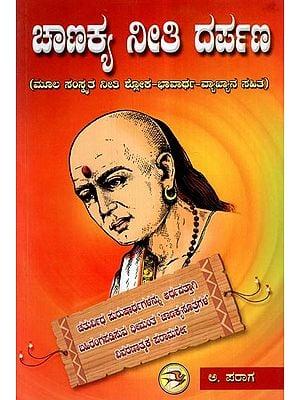 Chanakya Neeti Darpana (Kannada)