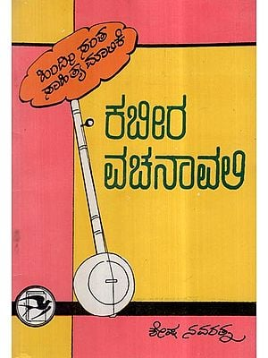 Kabeera Vachanavali in Kannada (An Old and Rare Book)