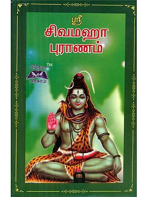 Siva Maha Purana (Tamil)