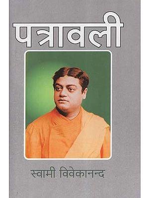 पत्रावली - Patravali
