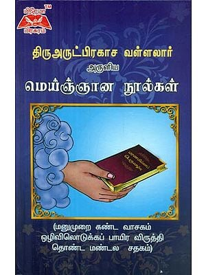 Sri Vallalar's Truth About Sprituality With Text and Explanations (Tamil)