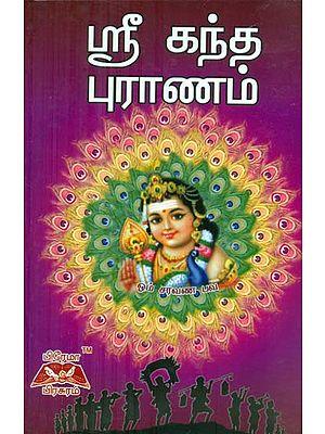 Sri Skanda Purana (Tamil)