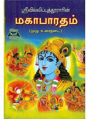 Sri Villiputhurar's Mahabharata (Tamil)