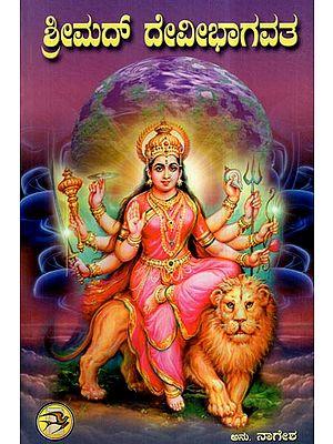Srimad Devi Bhagavata in Kannada
