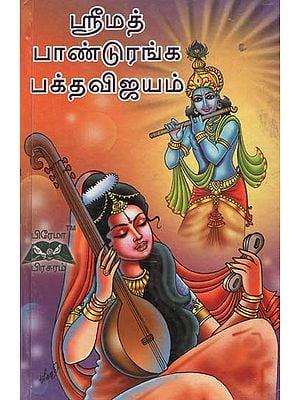 Panduranga's Bhakta Vijayam (Tamil)