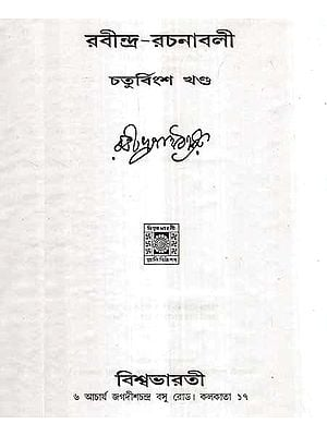 Rabindra Rachanavali- Vol 24 (An Old and Rare Book in Bengali)