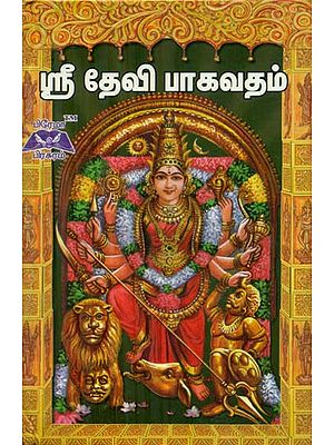 Devi Bhagavatam (Tamil)
