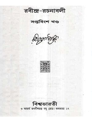 Rabindra Rachanavali- Vol 27 (An Old and Rare Book in Bengali)
