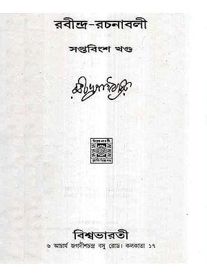 Rabindra Rachanavali- Vol 27 (An Old and Rare Book in Bengali)