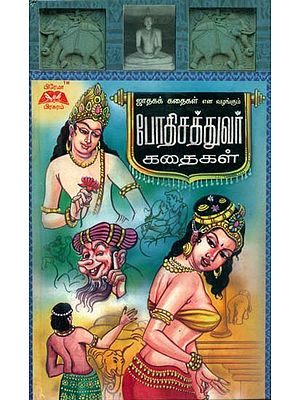 Stories of Bodhisattvar (Tamil)