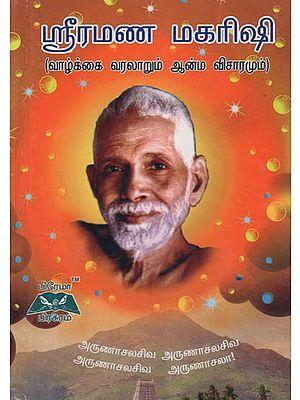 Sri Ramana Maharishi Biography and Spiritual Thoughts (Tamil)