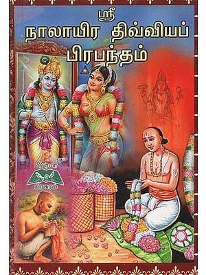 Stories On 63 Nayanars (Tamil)
