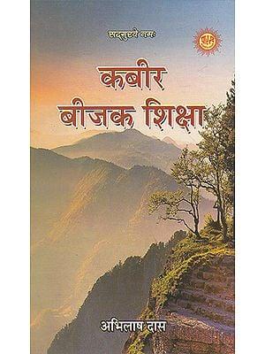 कबीर बीजक शिक्षा- Kabir Bijak Shiksha