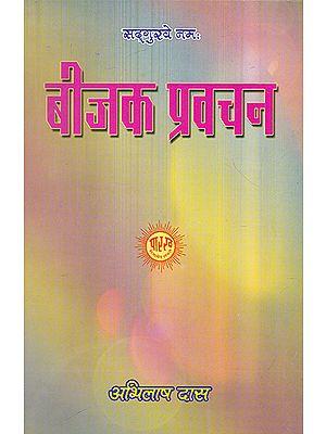 बीजक प्रवचन- Bijak Pravachan