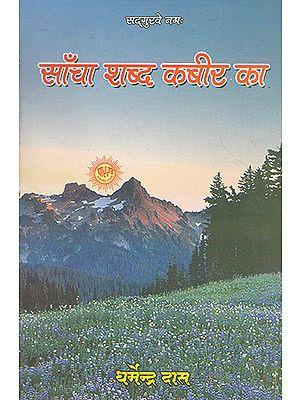 साँचा शब्द कबीर का- Sancha Shabad Kabir Ka