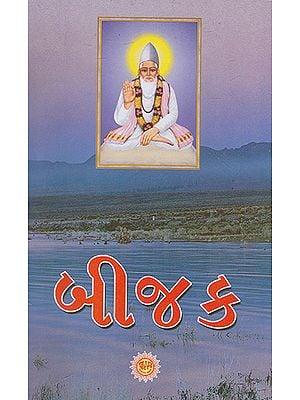 Bijak (Gujarati)