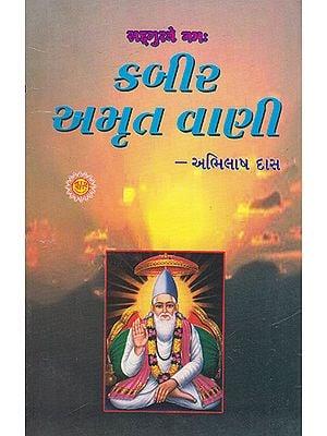 Kabir Amrit Vani (Gujarati)