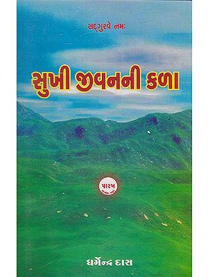 Sukhi Jivan Ni Kala (Gujarati)