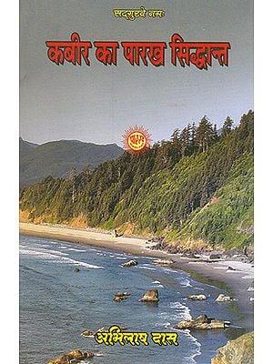 कबीर का पारख सिद्धान्त- Kabir Ka Parakh Sidhant