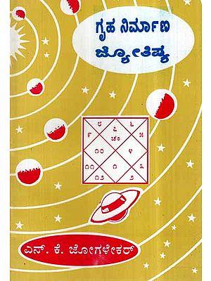 Griha Nirmana Jyothisha (Kannada)