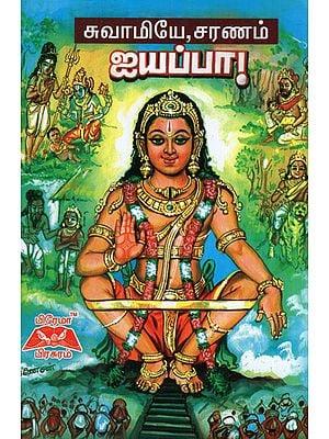 Swami Saranam Ayyappa in Tamil