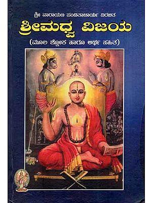 Sri Madhwavijaya (Kannada)