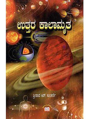 Uttara Kalamrita (Kannada)