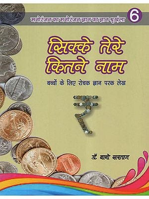 सिक्के तेरे कितने नाम - Sikke Tere Kitne Naam (A Story)