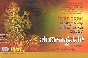 Chadika Stavam - Shri Durga Saptashati, Kalasha Sthapana and Vidhi (Kannada)