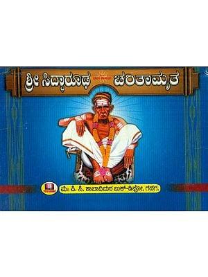 Sri Siddharoodha Charitamrita - Kannada (An Old and Rare Book)