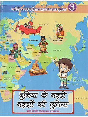 दुनिया के नक़्शे नक़्शों की दुनिया - Duniya Ke Nakshe Nakshon Ki Duniya