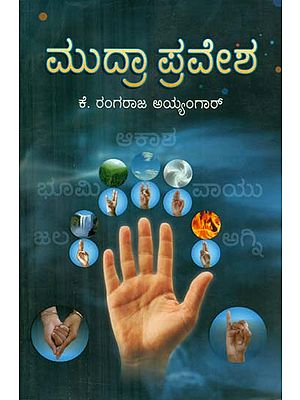 Mudra Pravesha - Mudras for A Healthy Mind (Kannada)
