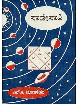 Sadesati (Kannada)