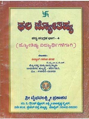 Phala Jyotishya - For Students of  Jyothishya (Part-4 in Kannada)