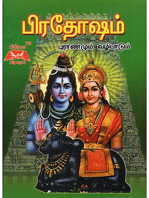 Pradosham Significance and Method of Worship in Tamil