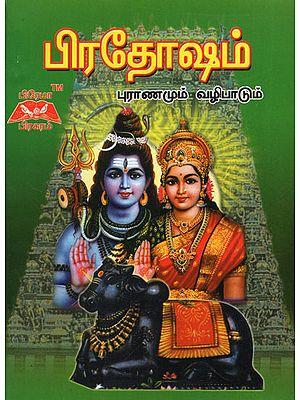 Pradosham Significance and Method of Worship in Tamil