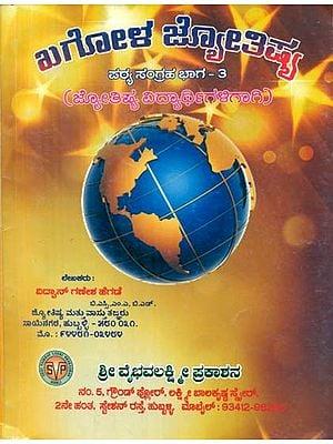 Khagola Jyotishya - For Students of Jyothishya (Part-3 in Kannada)