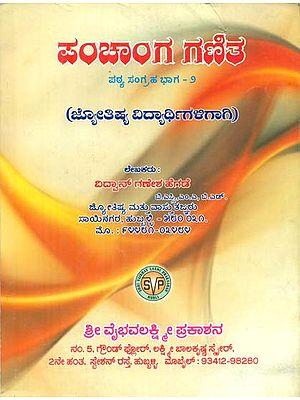 Panchanga Ganita - For Students of Jyothishya (Part-2 in Kannada)