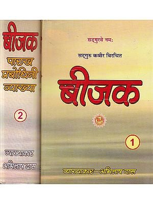 बीजक- Bijak (Set of 2 Volumes)
