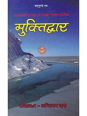मुक्तिद्वार- Muktidwar