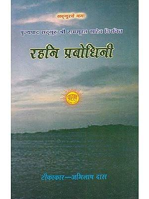 रहनि प्रबोधिनी- Rahani Prabodhini