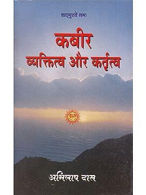 कबीर व्यक्तित्व और कर्तृत्व- Kabir Vyaktitv Aur Krititv