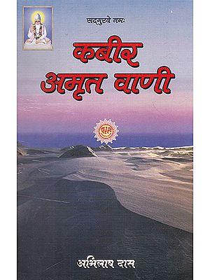 कबीर अमृत वाणी - Kabir Amrit Vani