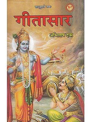 गीतासार- Gita Saar