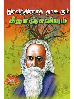 Rabindranath Tagore and Gitanjali in Tamil